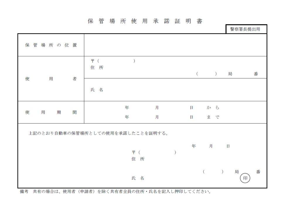 車庫証明の必要書類|保管場所使用承諾証明書の書き方