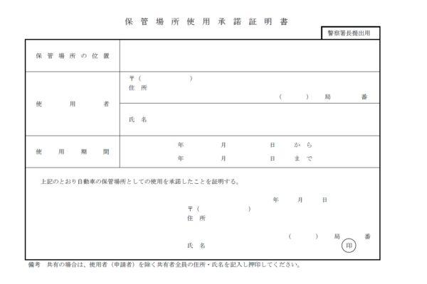車庫証明の申請書が平成のままなのですが訂正印は必要ですか?