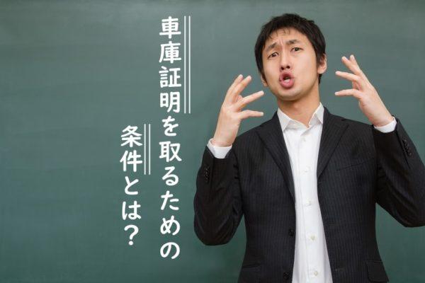 愛知県の車庫証明受付時間(参考情報)