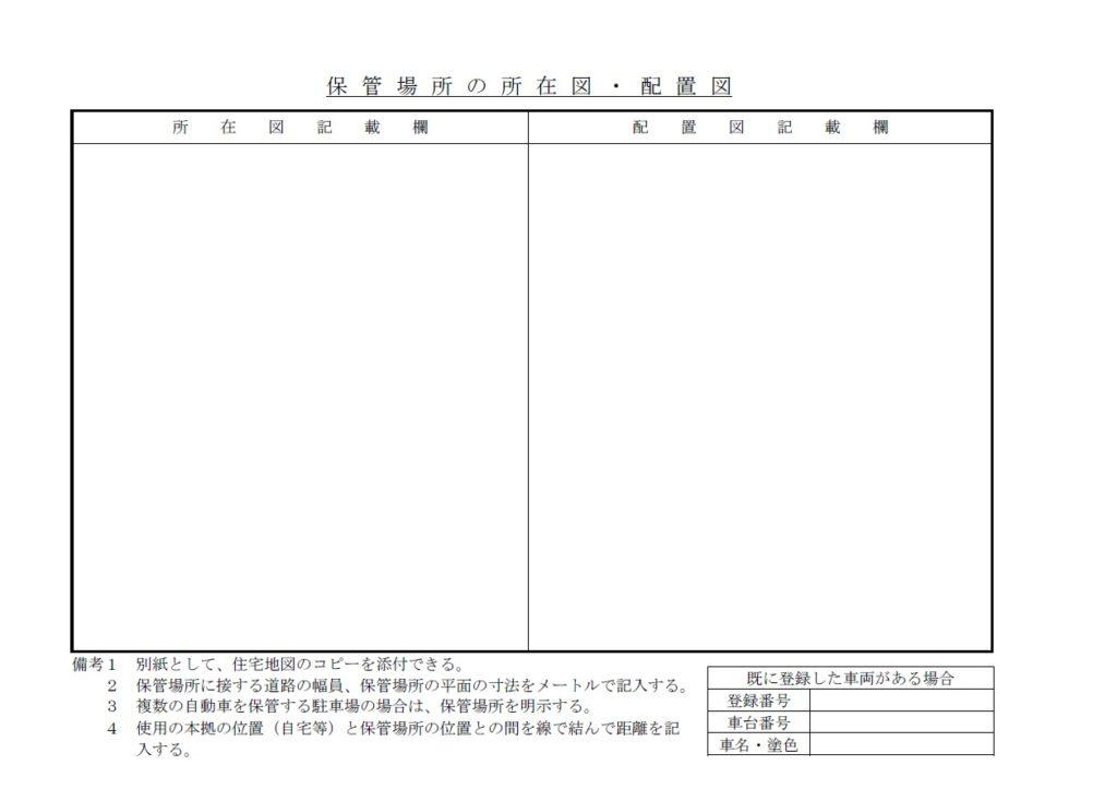 車庫証明の必要書類|所在図・配置図の書き方