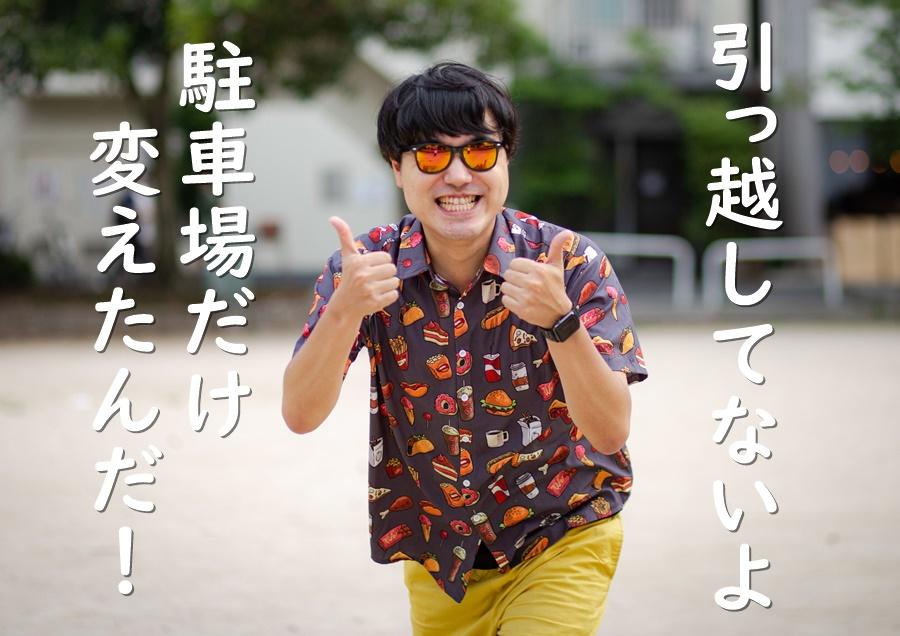 愛知県の車庫証明 申請書ダウンロード|保管場所を変更した場合