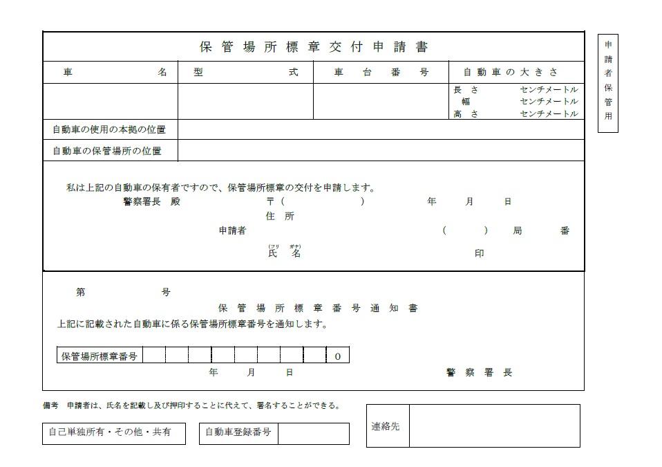 車庫証明の必要書類|自動車保管場所標章交付申請書の書き方