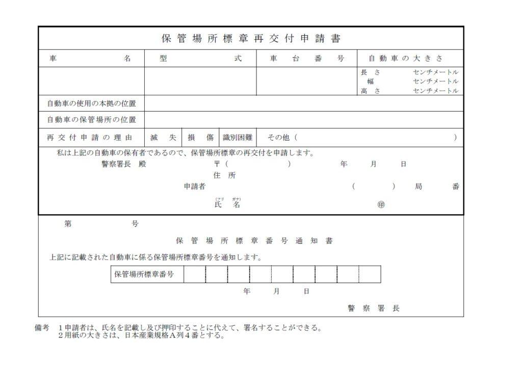 ステッカーの再交付|保管場所再交付申請書の書き方