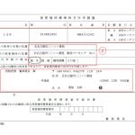 保管場所再交付申請書の書き方