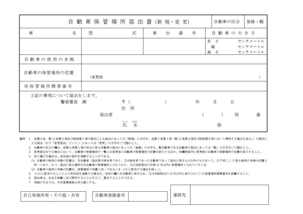 軽自動車の車庫証明|自動車保管場所届出書の書き方