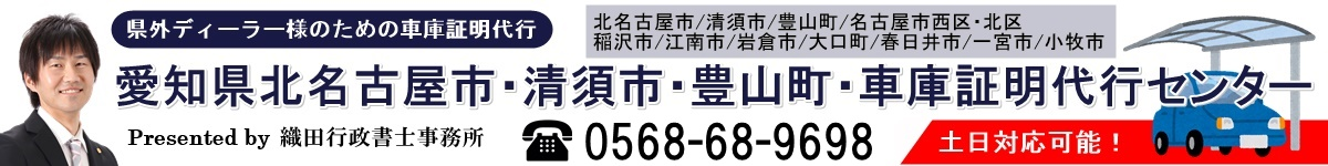 愛知県北名古屋市・清須市・豊山町・車庫証明代行センター