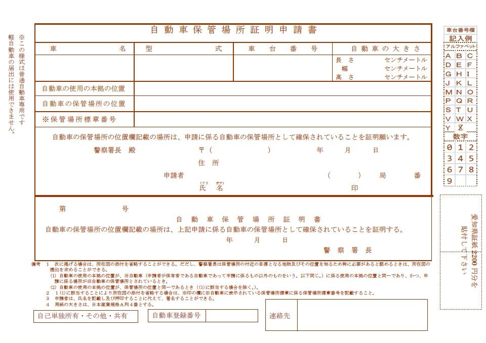 車庫証明の必要書類|自動車保管場所証明申請書の書き方